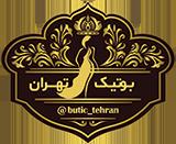 .:: بوتیک تهران ::.
